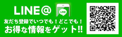 LINE@ 友だち登録でいつでも!どこでも!お得な情報をゲット!!